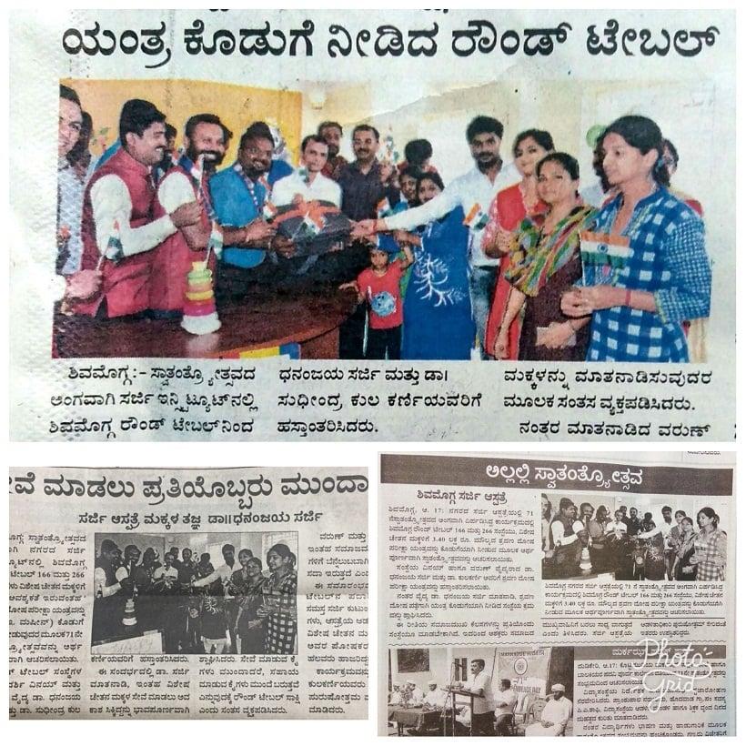 News Paper Publicity