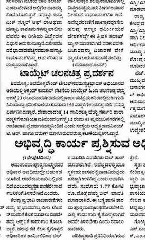 News Paper Publicty Toilet Movie