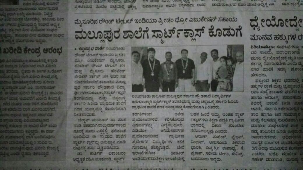 Publicity for Smart Class