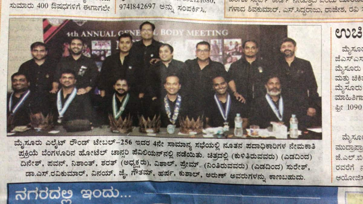 4th AGM of MERT 256 was publicised in local newspaper